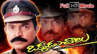 Okkadu chaalu full length telugu movie || rajasekhar, rambha, sanghavi || ganesh videos - dvd rip..