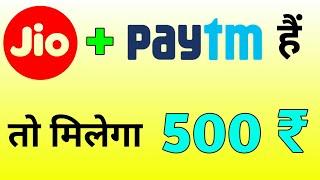 अगर आपके पास भी हैं JIO SIM + PAYTM ACCOUNT तो मिलेगा Rs. 500....