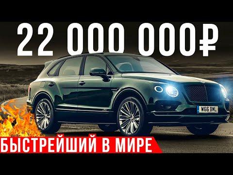 Быстрейший внедорожник в мире: новый Bentley Bentayga Speed - он вам не ультратанк! #ДорогоБогато