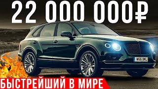 635 сил - самый быстрый Bentley Bentayga SPEED (новый Бентли Бентайга) #ДорогоБогато №79