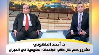 د أحمد التلهوني - مشروع دعم نقل طلاب الجامعات الحكومية في الميزان