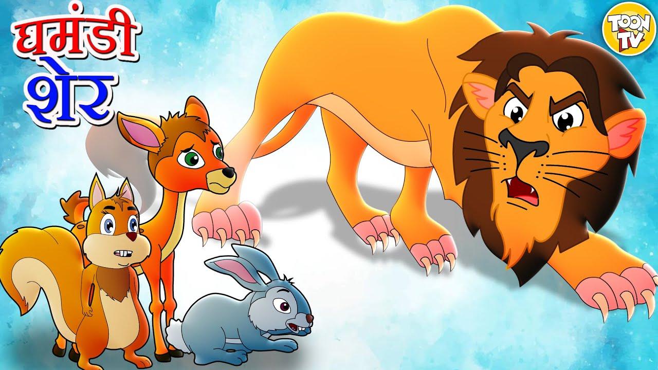 घमंडी शेर | Ghamandi Sher | Hindi Kahaniya | Bedtime Moral Stories | Hindi Fairy Tales l Toonkids Hindi