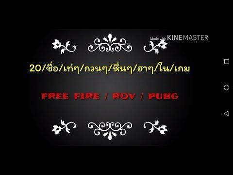 20ชื่อเท่ๆกวนๆหื่นๆฮาๆในเกม #freefire, #rov, #pubg
