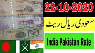 Saudi Riyal Exchange rate Enjaz Bank Monygarm Today All Pakistan India Currency exchange rate