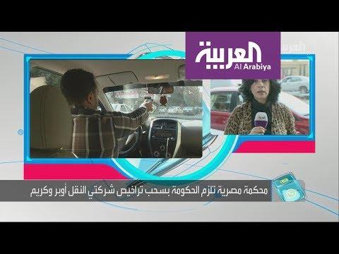 تفاعلكم : منع شركتي أوبر وكريم من العمل في مصر  - نشر قبل 5 ساعة