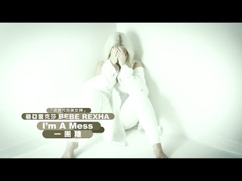 Bebe Rexha 碧碧蕾克莎 - I'm A Mess 一團糟 (華納official HD 高畫質官方中字版)