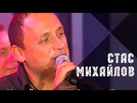 Микс– Стас Михайлов - Все для тебя