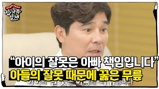 """I was wrong"" Lim Chang-jung, kneeling down for sons going on a bad road"