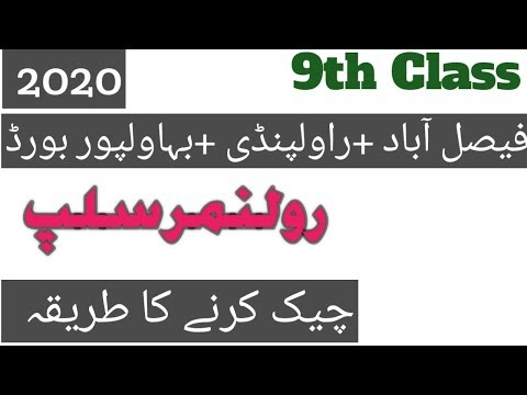 How to check/ Download 9th class roll number slips 2020 || 9th class roll number 2020