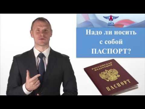 Нужно ли носить с собой паспорт?