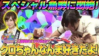 【Pスーパー海物語 IN JAPAN2】海好き王決定戦2019!〜ご当地美女バトル〜工藤舞Ver.