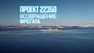 Военная приемка. Проект 22350. Возвращение фрегата