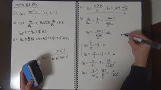 2018年 東大 理系 数学 thumbnail
