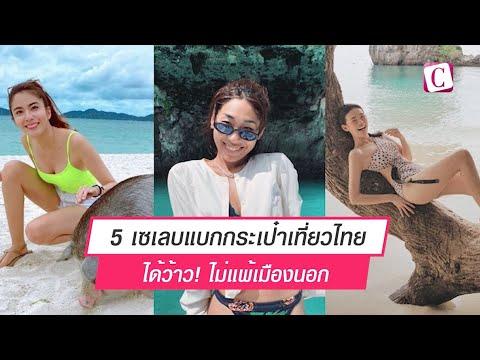 [Celeb Online] 5 เซเลบแพกกระเป๋าเที่ยวไทย ว้าว! ไม่แพ้เมืองนอก