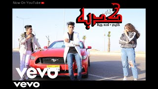 فيديو كليب ( كدبه )   القيصر و احمد جيكا Offical Music Video (kadabeh)   Alkaisr and Ahmed jeka