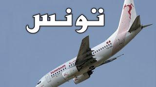 سقوط الطائرات في تونس أكثر 5 حوادث كارثية