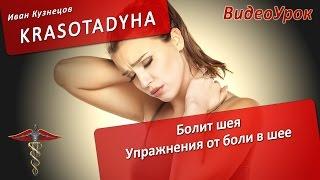 Болит шея.  Упражнения от боли в шее