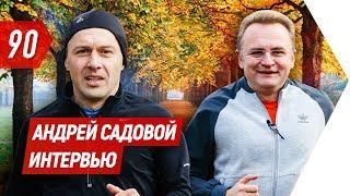 Андрей Садовой. Интервью | Бегущий Банкир