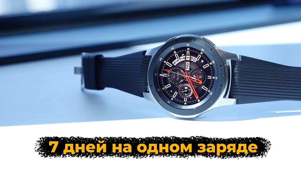 Это Galaxy Watch 2018 — самые