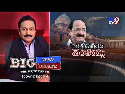 #BigNewsBigDebate - Venkaiah as Vice President a boon or bane ? - TV9