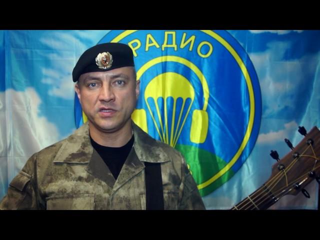 Морская пехота Радио ВДВ