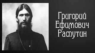 Григорий Ефимович Распутин. Биография.