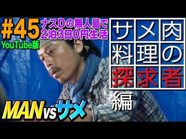 【#45】ナスDの無人島で2泊3日0円生活 MAN vsサメ⑪ サメ肉料理の探求者 編/CrazyD's 3 Days Survival: Man vs Shark