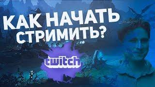 Где легче стартовать на Youtube или Twitch?