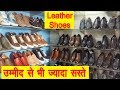 BUY LEATHER SHOES AT CHEAP PRICE IN JAIPUR