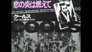 COOLS - 恋のおわり