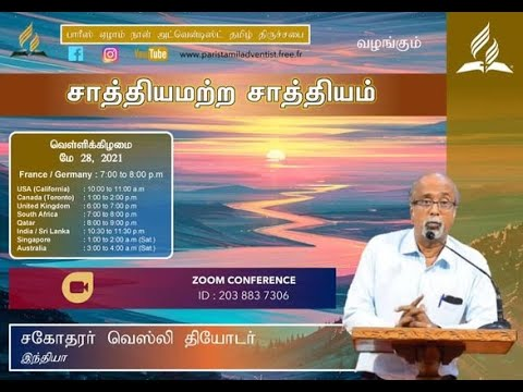 Impossible Possibility - Tamil Sermon By Brother Wesley Theodore