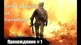 Рейнджер № 1 Call of Duty: Modern Warfare 2 [Прохождение  # 1] Высокий lvl