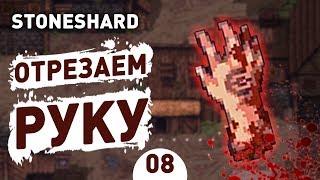 ОТРЕЗАЕМ РУКУ! - #8 STONESHARD ПРОХОЖДЕНИЕ