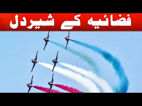 SHERDIL Squadron of PAF Perform Air Show for PM at Passing Out Parade thumbnail