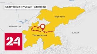 От камней до минометов: за сутки на границе Киргизии и Таджикистана разгорелся конфликт - Россия 24