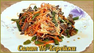 Салат закуска По Корейски с Мясом и Грибами | Вкусный и простой рецепт | Мужицкая кухня