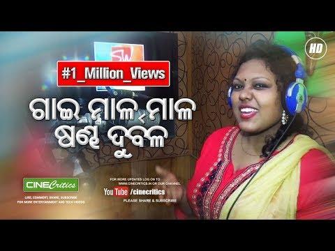 Gai Mala Mala Sandha Durbala - Studio Version - Itishree, Mitu - Manas Kumar Music - CineCritics