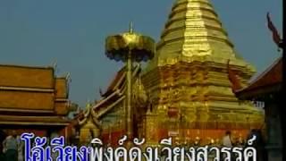 นิราศเวียงพิงค์ - ทูล ทองใจ [ MV KARAOKE ]