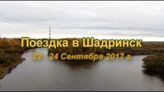 Поездка в Шадринск 22-24/09/2017 ловля спиннингом щуки и судака осенью на Исети