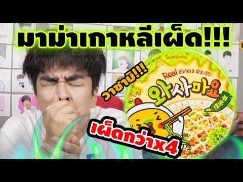 มาม่าเกาหลีเผ็ดกว่าx4 วาซาบิล้วนๆ อันแรกในประเทศไทย!!! Oppaรีวิว Ep.09