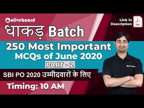 June 2020 Current Affairs   Top 250 Questions Of June 2020   Part - 2   SBI & IBPS PO   धाकड़  Batch