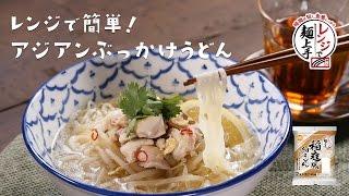 【 材料 】 ・マルちゃん「レンジで麺上手 稲庭風細うどん」 1食 ・鶏...