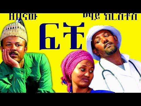 Ethiopian Comedy - Fechi 2015 (ፍቺ አዲስ ኮሜዲ)