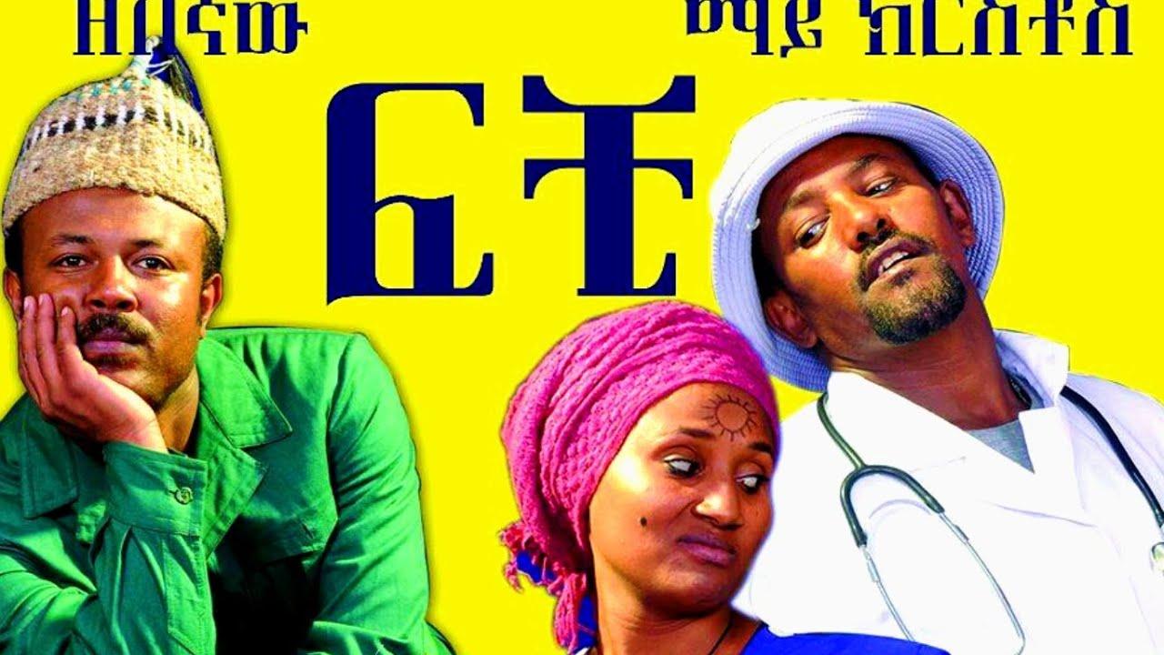 Ethiopian Comedy - Fechi 2015 (ፍቺ አዲስ ኮሜዲ) - YouTube