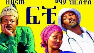 Fechi 2015 (ፍቺ አዲስ ኮሜዲ)  | Comedy
