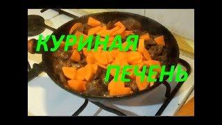 Куриная печень с луком и морковкой (без муки)!