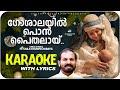 Download Goshalayil Christmas song Karaoke with Lyrics | Unnimishiha by Fr Shaji Thumpechirayil MP3 song and Music Video
