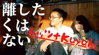 ムッツ+Kuyuki cover 離したくはない/T-BOLAN