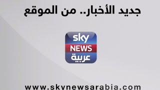 موقع سكاي نيوز عربية.. حلة جديدة ومحتوى متميز