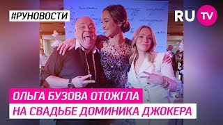 Ольга Бузова отожгла на свадьбе Доминика Джокера